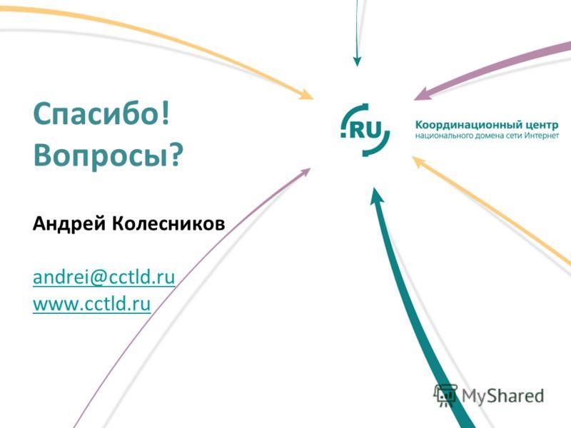 Спасибо! Вопросы? Андрей Колесников andrei@cctld.ru www.cctld.ru andrei@cctld.ru www.cctld.ru