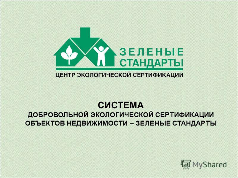 Экологическая сертификация земель сертификация тонировка гост украина