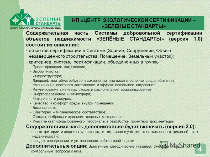 Добровольная сертификация системы экологической безопасности сертификация сервисного центра беларусь