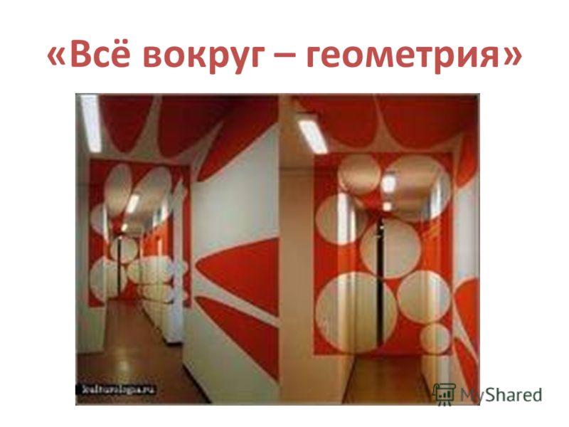 «Всё вокруг – геометрия»