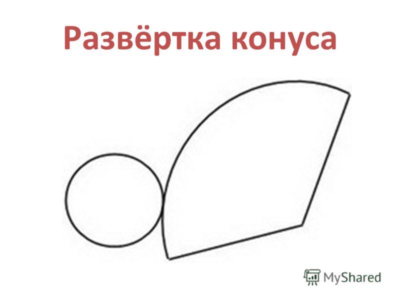 Развёртка конуса