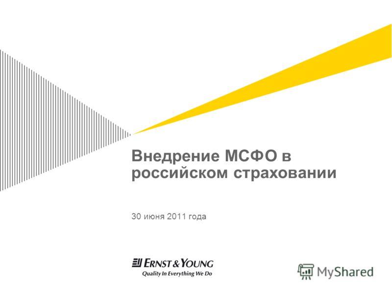 Внедрение МСФО в российском страховании 30 июня 2011 года