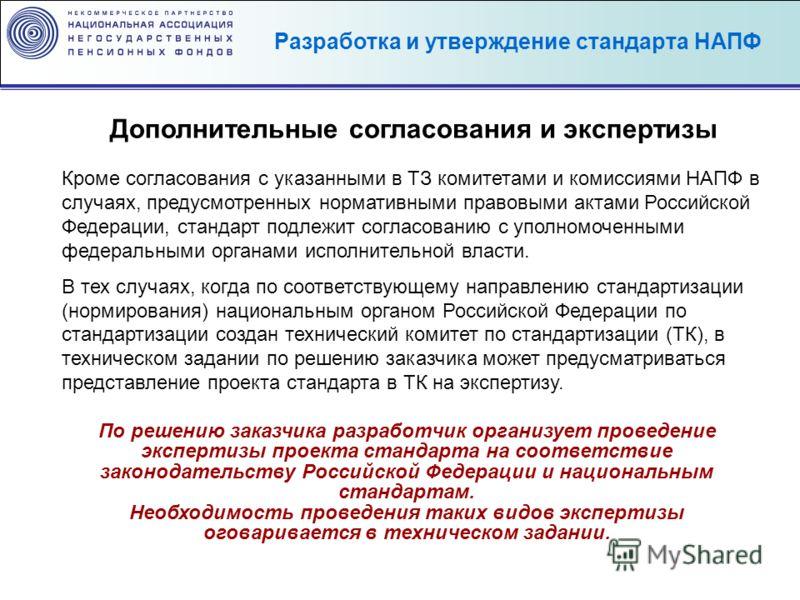 Разработка и утверждение стандарта НАПФ Дополнительные согласования и экспертизы Кроме согласования с указанными в ТЗ комитетами и комиссиями НАПФ в случаях, предусмотренных нормативными правовыми актами Российской Федерации, стандарт подлежит соглас