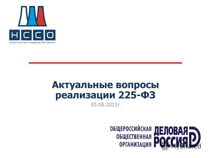 Актуальные вопросы реализации 225-ФЗ 30.08.2011г.