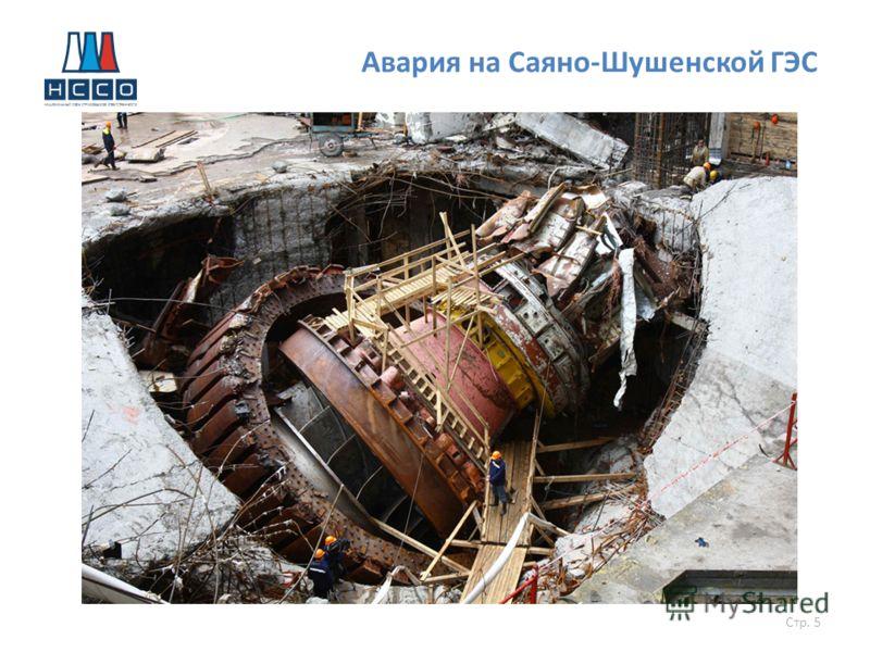 Авария на Саяно-Шушенской ГЭС Стр. 5