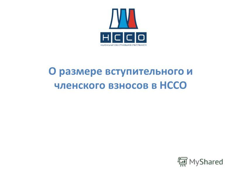 О размере вступительного и членского взносов в НССО
