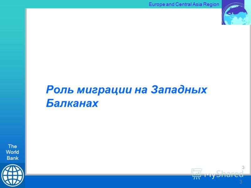 The World Bank RLT Workshop, Kiev 3 Europe and Central Asia Region The World Bank 3 Роль миграции на Западных Балканах 3