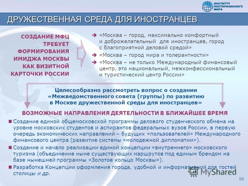 ДРУЖЕСТВЕННАЯ СРЕДА ДЛЯ ИНОСТРАНЦЕВ Создание единой общемосковской программы делового студенческого обмена на уровне московских студентов и аспирантов федеральных вузов России, в первую очередь экономических направлений – будущих «пользователей» Межд