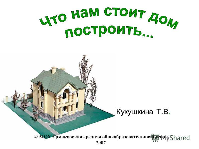 Кукушкина Т.В. © МОУ Ермаковская средняя общеобразовательная школа 2007