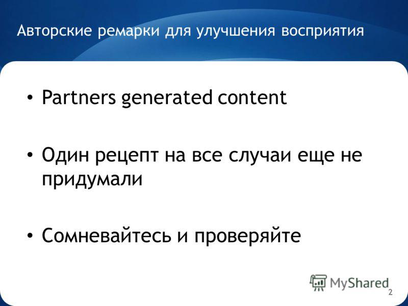2 Авторские ремарки для улучшения восприятия Partners generated content Один рецепт на все случаи еще не придумали Сомневайтесь и проверяйте