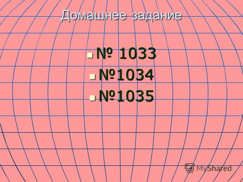 Домашнее задание 1033 1033 1034 1034 1035 1035