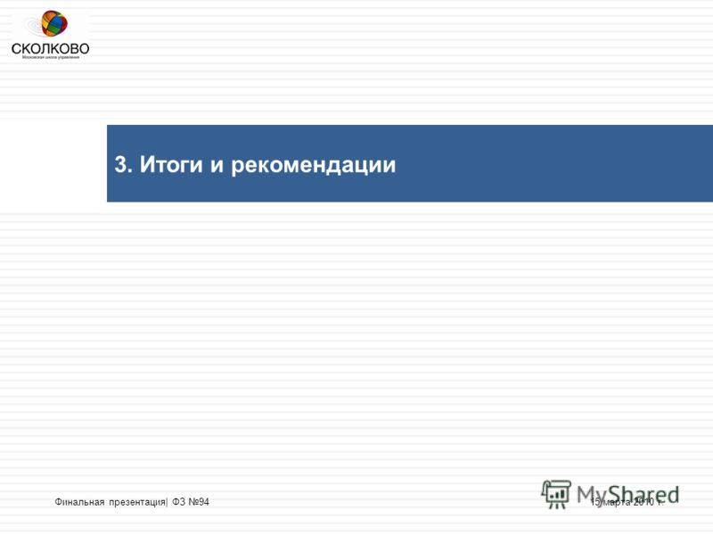 3. Итоги и рекомендации 15 марта 2010 г.Финальная презентация| ФЗ 94