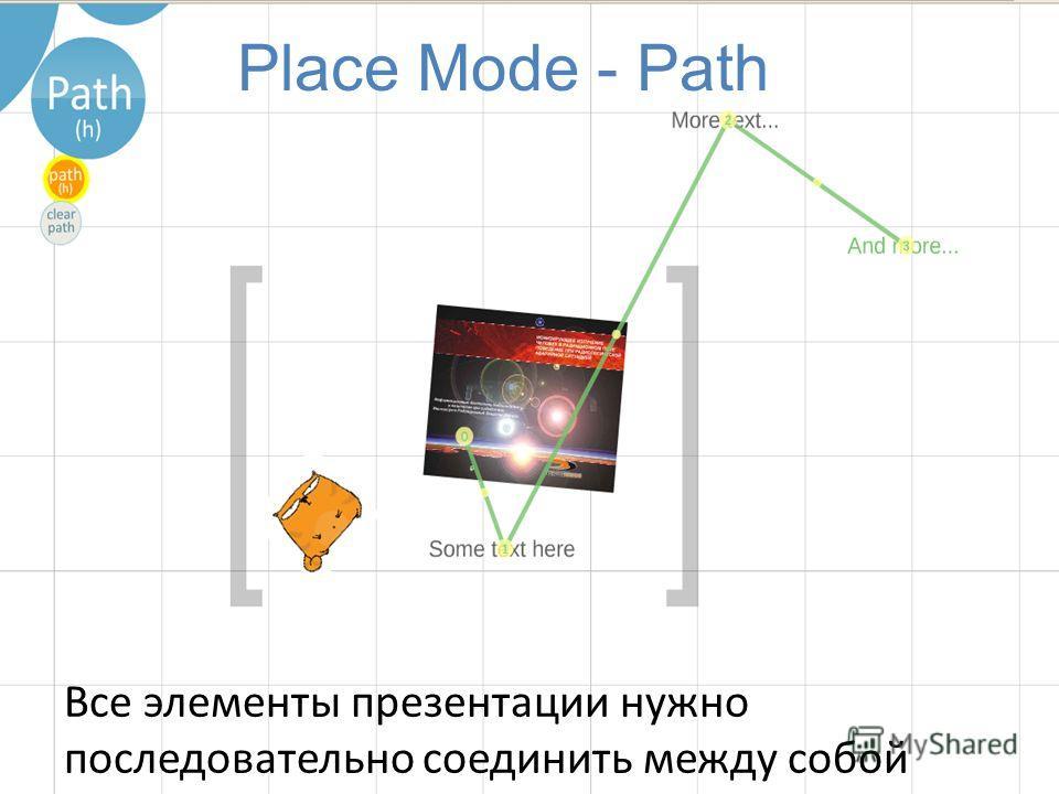 Place Mode - Path Все элементы презентации нужно последовательно соединить между собой