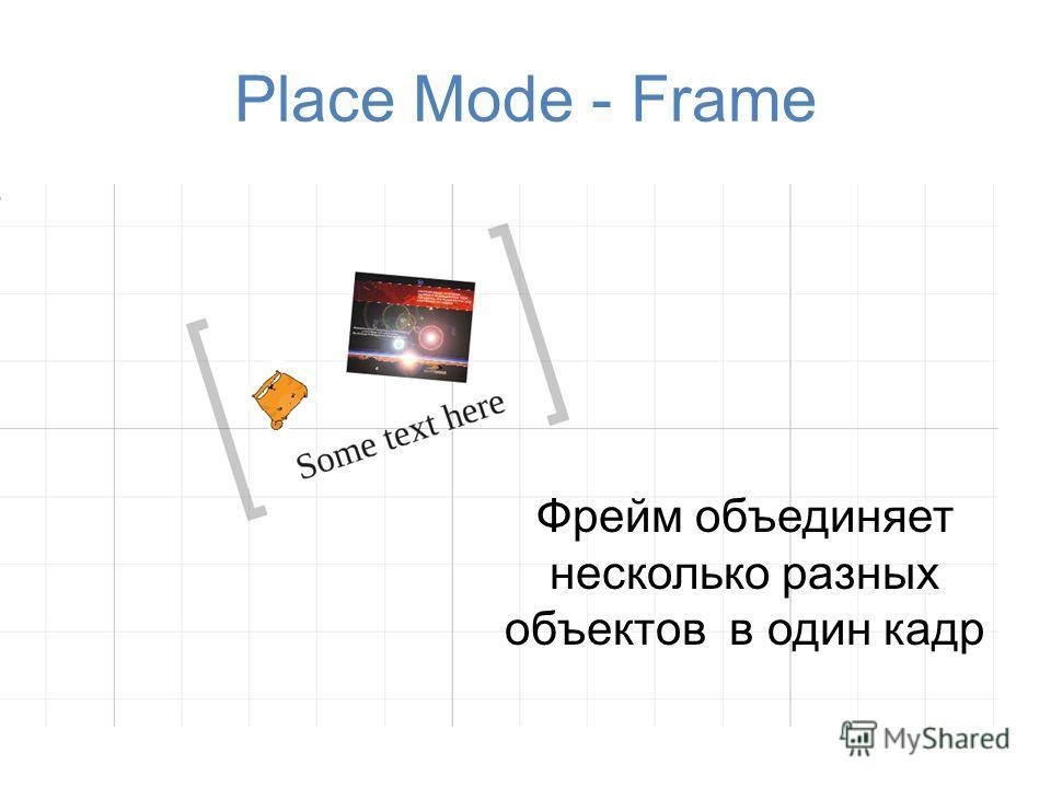 Place Mode - Frame Фрейм объединяет несколько разных объектов в один кадр