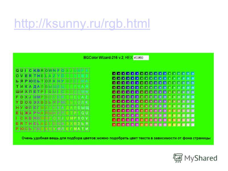 http://ksunny.ru/rgb.html