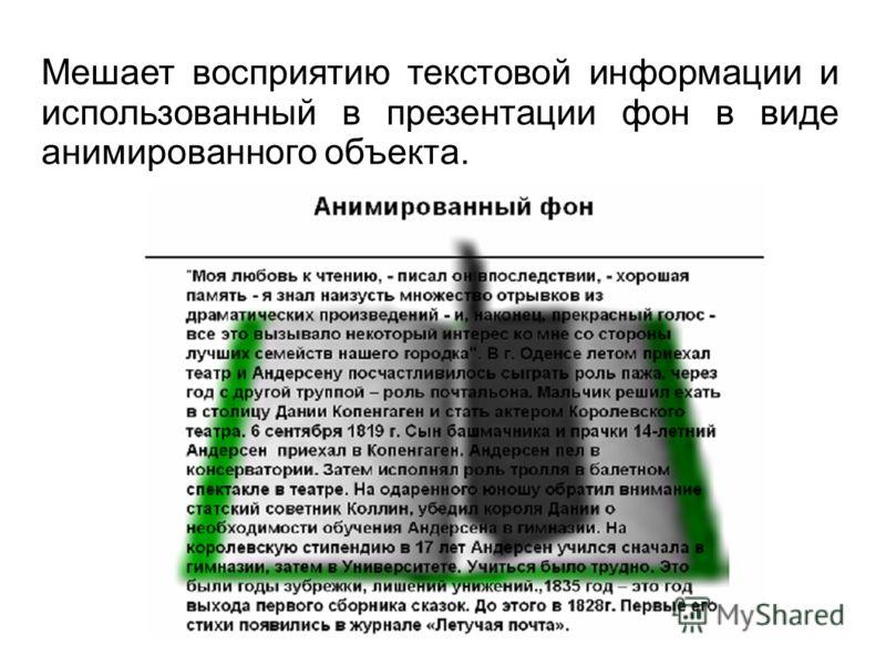 Мешает восприятию текстовой информации и использованный в презентации фон в виде анимированного объекта.