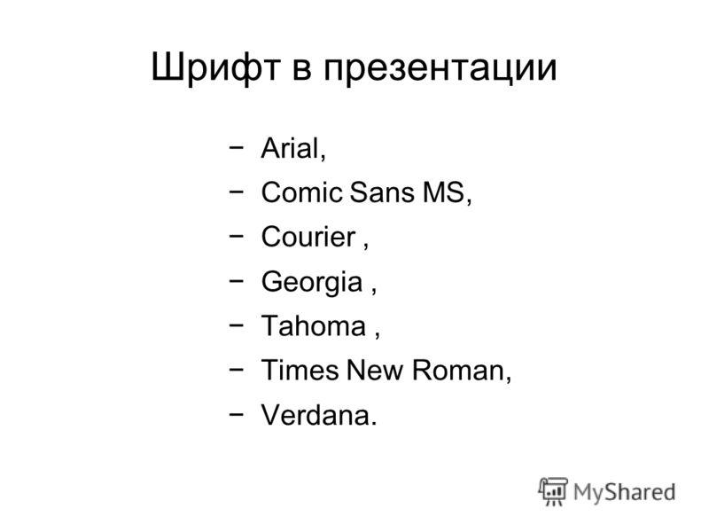 Шрифт в презентации Arial, Comic Sans MS, Courier, Georgia, Tahoma, Times New Roman, Verdana.