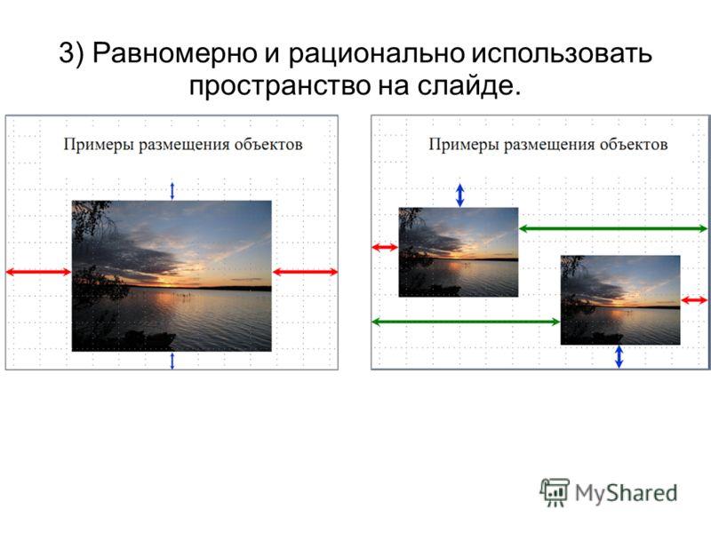 3) Равномерно и рационально использовать пространство на слайде.