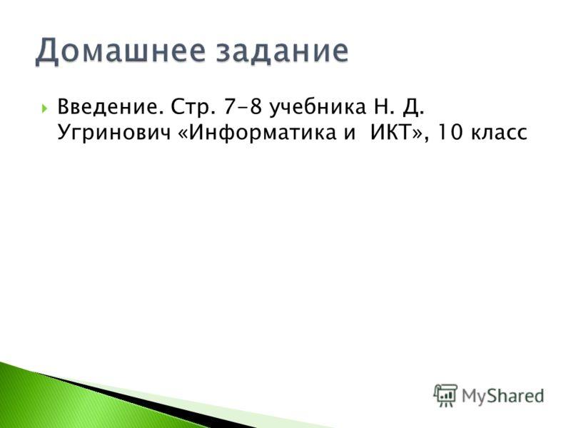 Введение. Стр. 7-8 учебника Н. Д. Угринович «Информатика и ИКТ», 10 класс