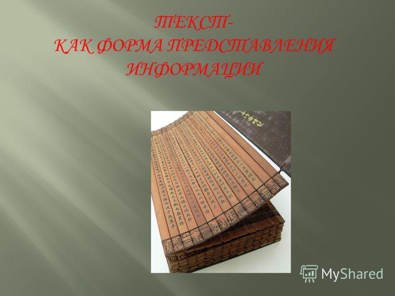 ТЕКСТ- КАК ФОРМА ПРЕДСТАВЛЕНИЯ ИНФОРМАЦИИ
