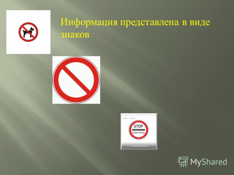 Информация представлена в виде знаков
