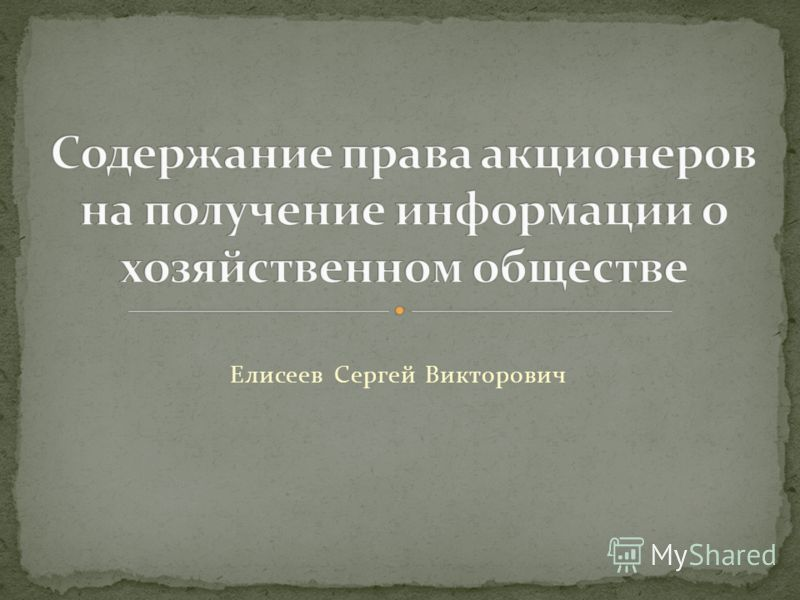 Елисеев Сергей Викторович