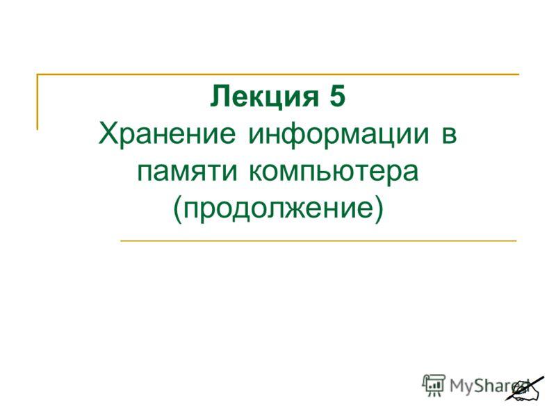Лекция 5 Хранение информации в памяти компьютера (продолжение)