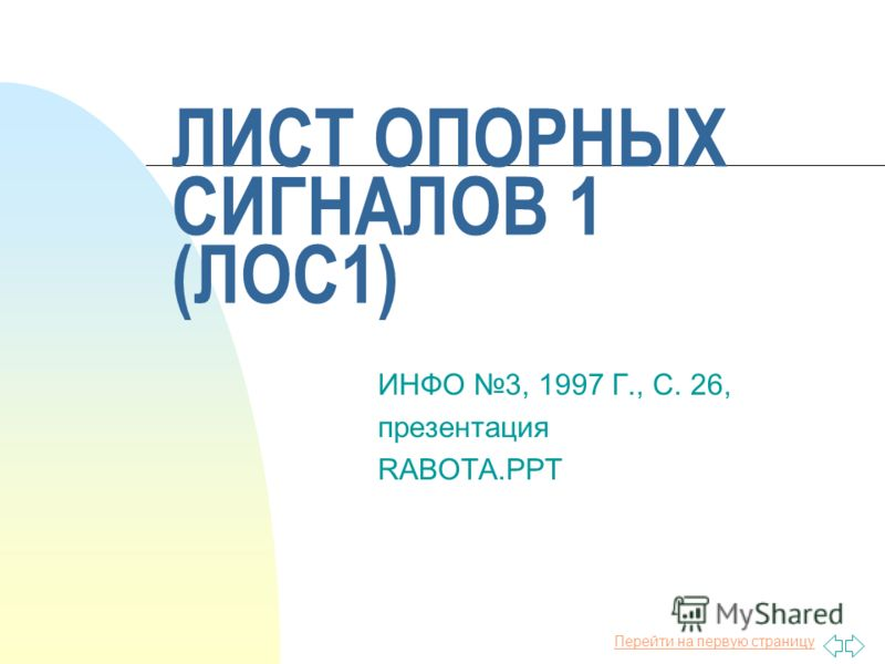 Перейти на первую страницу ЛИСТ ОПОРНЫХ СИГНАЛОВ 1 (ЛОС1) ИНФО 3, 1997 Г., С. 26, презентация RABOTA.PPT