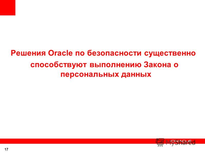 17 Решения Oracle по безопасности существенно способствуют выполнению Закона о персональных данных