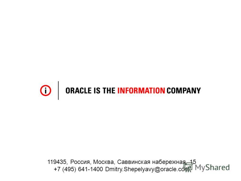 18 119435, Россия, Москва, Саввинская набережная, 15 +7 (495) 641-1400 Dmitry.Shepelyavy@oracle.com