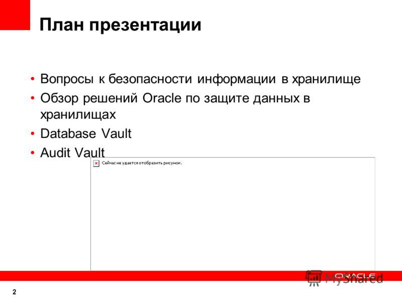 2 План презентации Вопросы к безопасности информации в хранилище Обзор решений Oracle по защите данных в хранилищах Database Vault Audit Vault