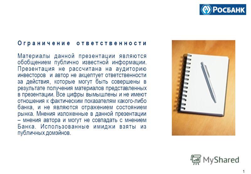 Приоритеты рзвития практик по управлению рисками в рлзничном кредитовании в России Алексей Кордичев, Росбанк