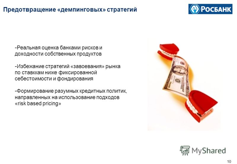 9 Развитие финансовых инструментов - Развитие системы секюритизации активов, в первую очередь необеспеченных автивов и автокредитных продуктов - Страхование кредитов – в первую очередь ипотечных кредитов
