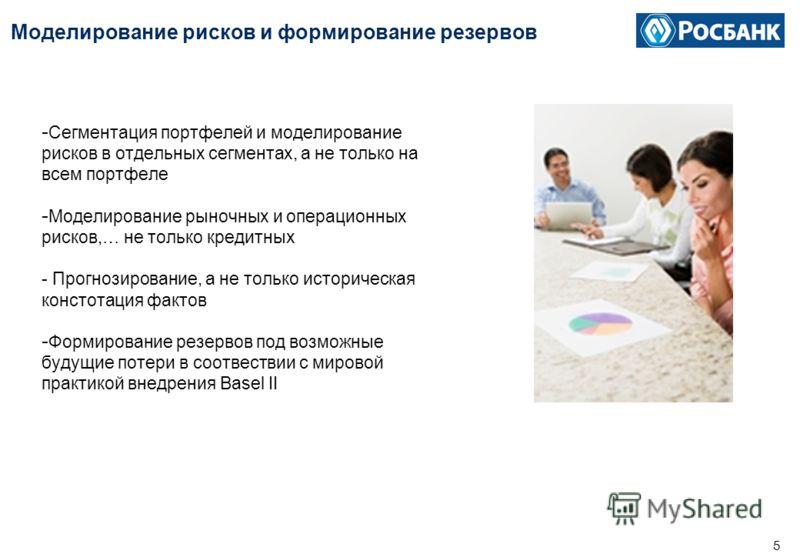 4 Бизнес этика - Внедрение мировых стандартов по работе с клиентами -Система сбора задолженности -Система работы с «хорошими» клиентами -Инвестиции в СRМ системы - Построение цивилизованной системы обмена информацией между банками -кредитные бюро, -а