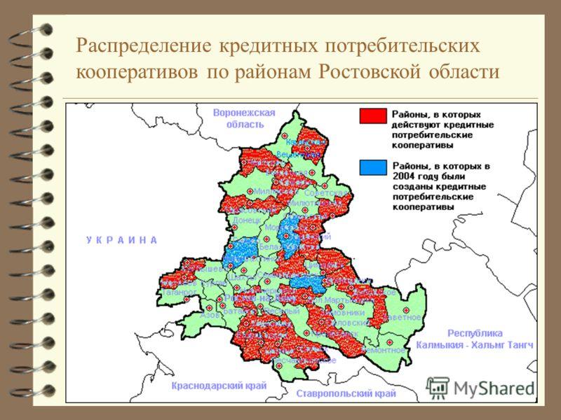 Распределение кредитных потребительских кооперативов по районам Ростовской области
