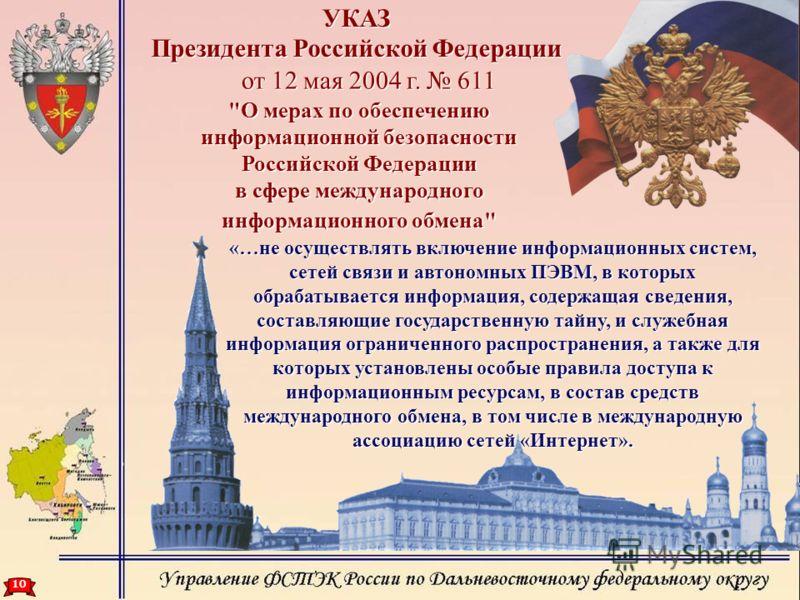 УКАЗ Президента Российской Федерации УКАЗ Президента Российской Федерации от 12 мая 2004 г. 611