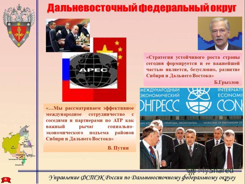 «Стратегия устойчивого роста страны сегодня формируется и ее важнейшей частью является, безусловно, развитие Сибири и Дальнего Востока» Б.Грызлов «…Мы рассматриваем эффективное международное сотрудничество с соседями и партнерами по АТР как важный ры