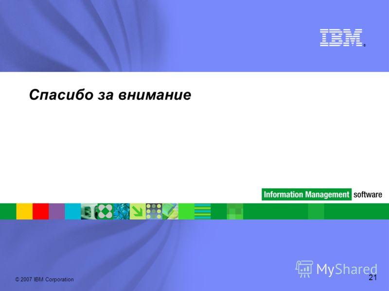 ® © 2007 IBM Corporation 21 Спасибо за внимание