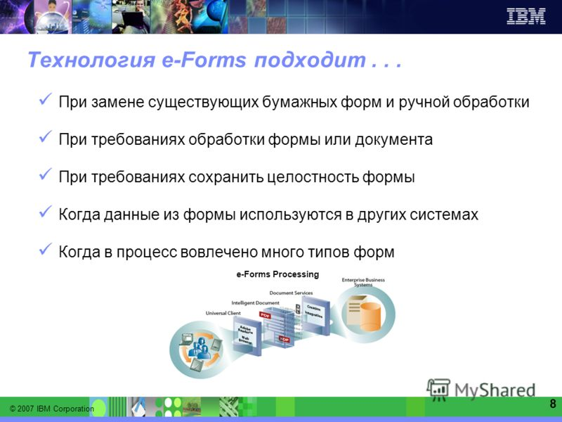 © 2007 IBM Corporation IBM Software Group | Information Management software 8 Технология e-Forms подходит... При замене существующих бумажных форм и ручной обработки При требованиях обработки формы или документа При требованиях сохранить целостность