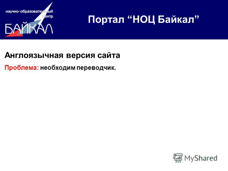 Портал НОЦ Байкал Англоязычная версия сайта Проблема: необходим переводчик.