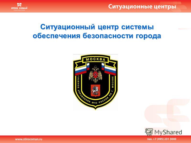 Ситуационный центр системы обеспечения безопасности города