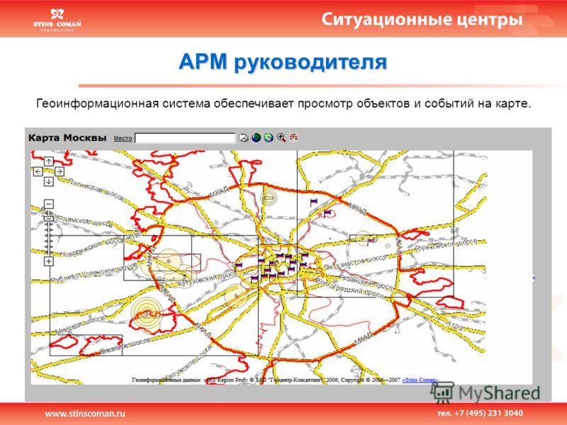 АРМ руководителя Геоинформационная система обеспечивает просмотр объектов и событий на карте.