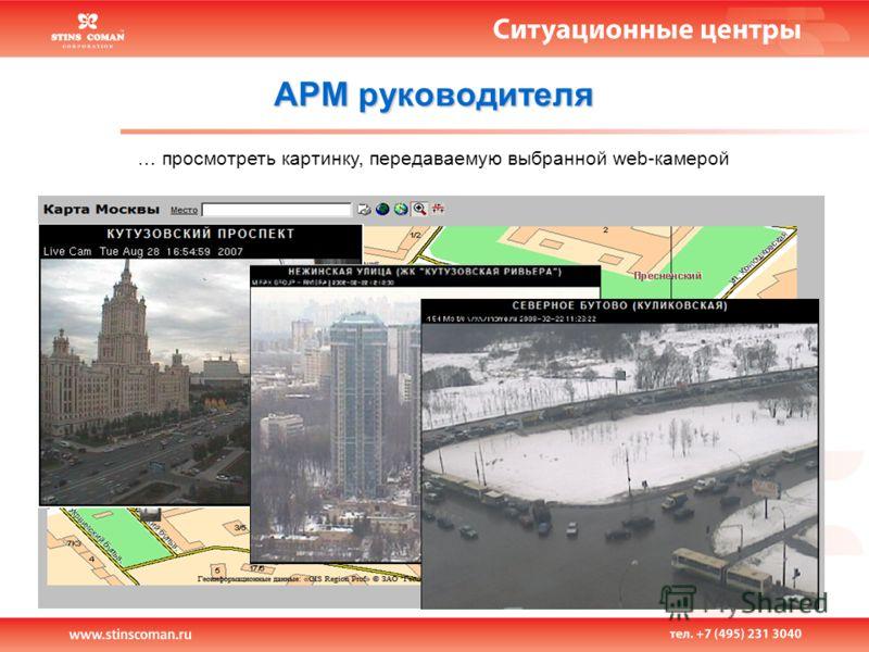 АРМ руководителя … просмотреть картинку, передаваемую выбранной web-камерой