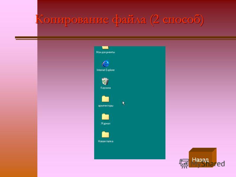 Копирование файла (2 способ) Назад