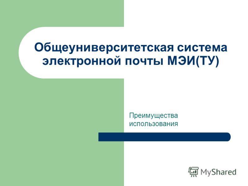 Общеуниверситетская система электронной почты МЭИ(ТУ) Преимущества использования