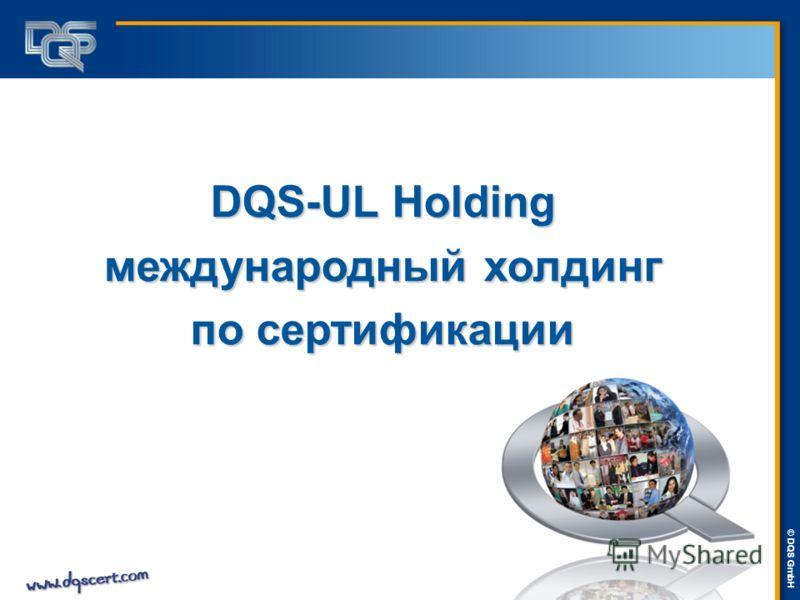 DQS-UL Management Systems Solutions © © DQS GmbH DQS-UL Holding международный холдинг по сертификации
