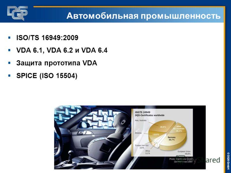 DQS-UL Management Systems Solutions © © DQS GmbH Автомобильная промышленность ISO/TS 16949:2009 VDA 6.1, VDA 6.2 и VDA 6.4 Защита прототипа VDA SPICE (ISO 15504)