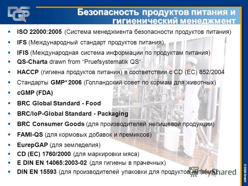 DQS-UL Management Systems Solutions © © DQS GmbH Безопасность продуктов питания и гигиенический менеджмент ISO 22000:2005 (Система менеджмента безопасности продуктов питания) IFS (Международный стандарт продуктов питания) IFIS (Международная система