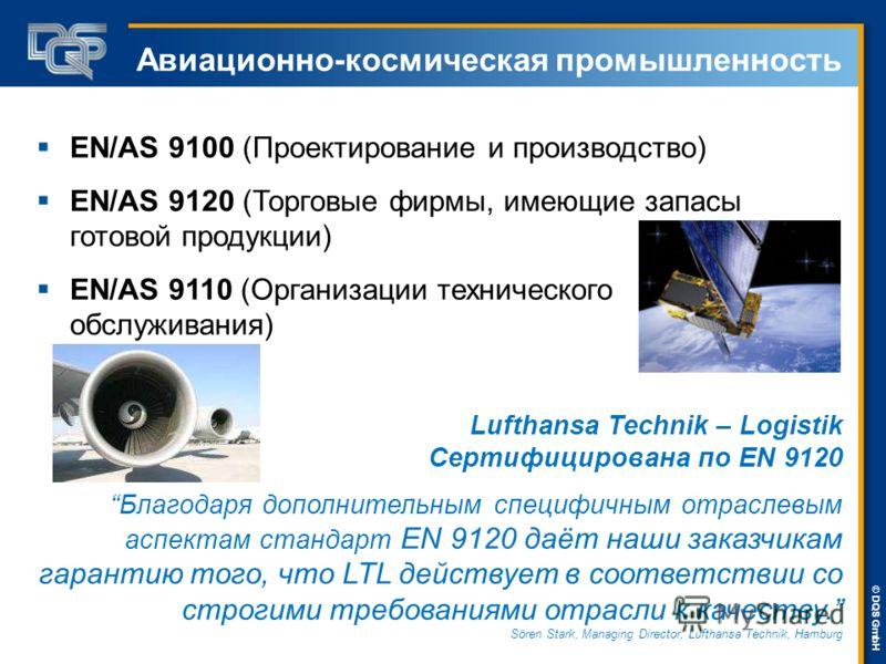 DQS-UL Management Systems Solutions © © DQS GmbH Авиационно-космическая промышленность EN/AS 9100 (Проектирование и производство) EN/AS 9120 (Торговые фирмы, имеющие запасы готовой продукции) EN/AS 9110 (Организации технического обслуживания) Lufthan