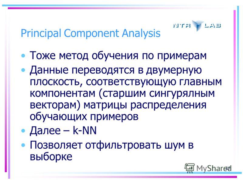 23 Principal Component Analysis Тоже метод обучения по примерам Данные переводятся в двумерную плоскость, соответствующую главным компонентам (старшим сингурялным векторам) матрицы распределения обучающих примеров Далее – k-NN Позволяет отфильтровать
